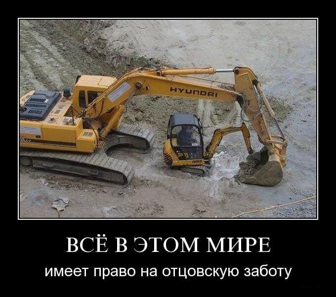 Прикольные демотиваторы ко Дню строителей