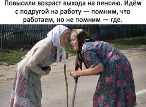 Анекдоты про повышение пенсионного возраста