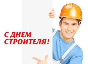 Анекдоты про строителей смешные очень