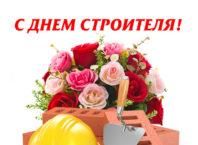 Поздравления с днем строителя в прозе и стихах