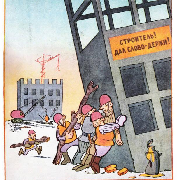Смешные картинки про стройку и строителей