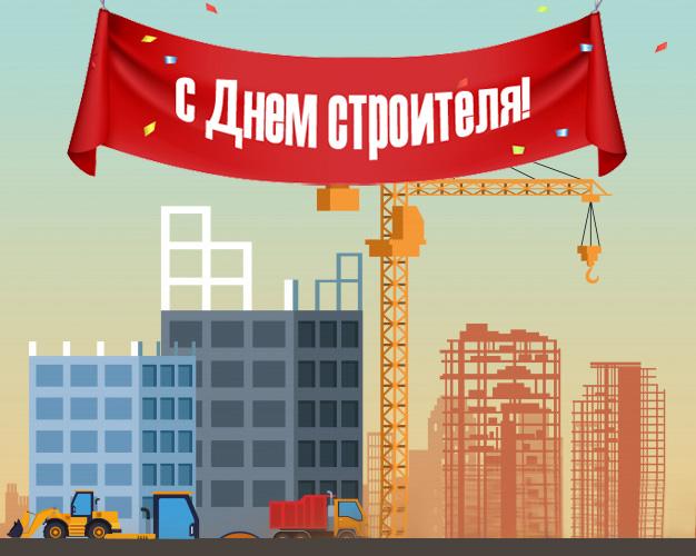 Лучшие поздравления с Днем строителя в стихах (коллегам, партнерам, другу)