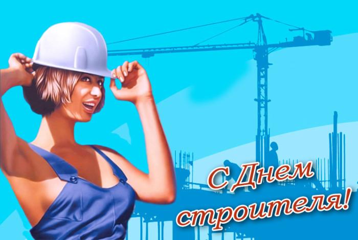 С Днем строителя открытки с девушками