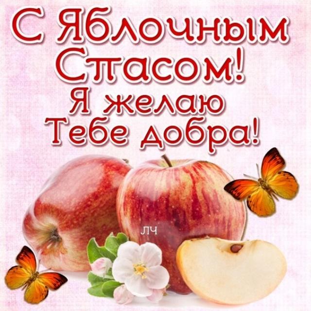 Картинки с Яблочным Спасом с пожеланиями