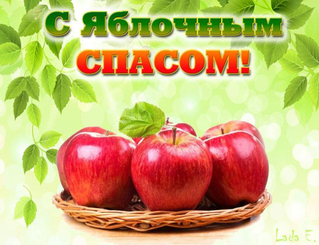 Яблочный Спас картинки с поздравлениями бесплатно
