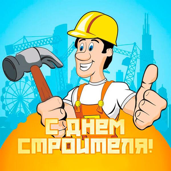 Лучшие прикольные картинки поздравления с Днем строителя