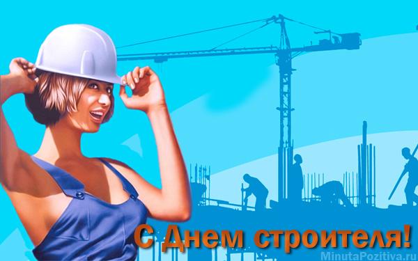 Прикольные картинки с Днем строителя с девушками