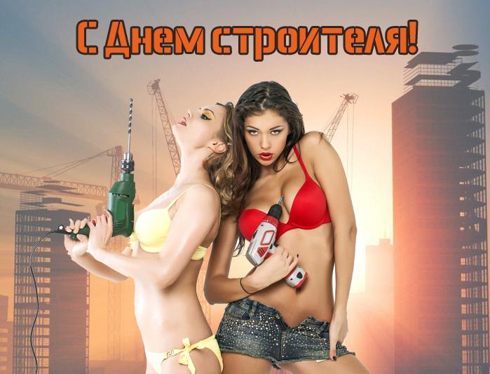 Открытки с Днем строителя прикольные с девушками скачать