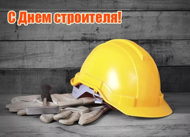 Самые красивые открытки с Днем строителя