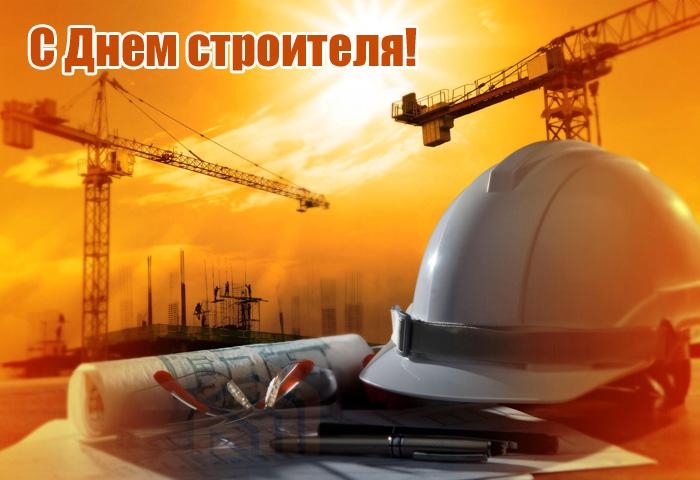 Красивые открытки и картинки с Днем строителя