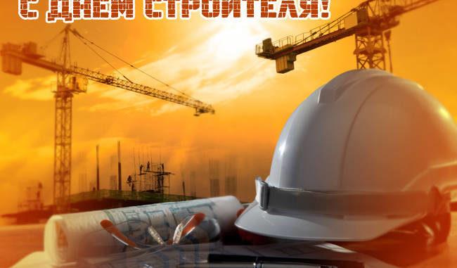 Лучшие поздравления с Днем строителя в прозе коллегам, партнерам, официальные