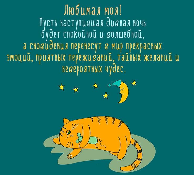 Открытки спокойной ночи сладких снов скачать