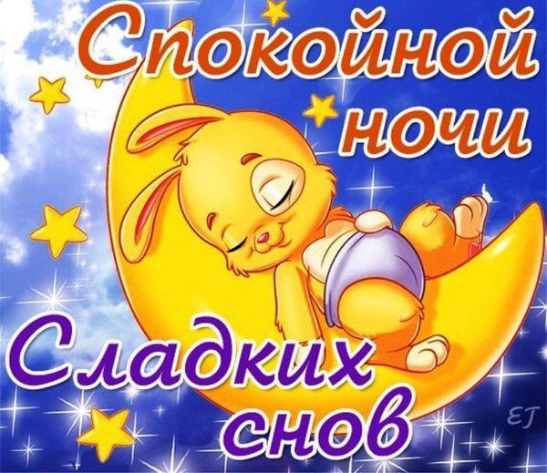 Картинки Спокойной ночи и сладких снов скачать бесплатно
