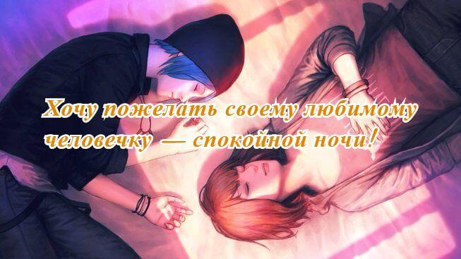 Спокойной ночи любимому