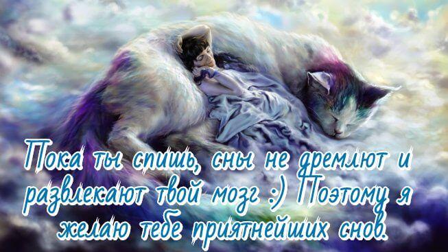 """Картинки """"Спокойной ночи и сладких снов"""""""