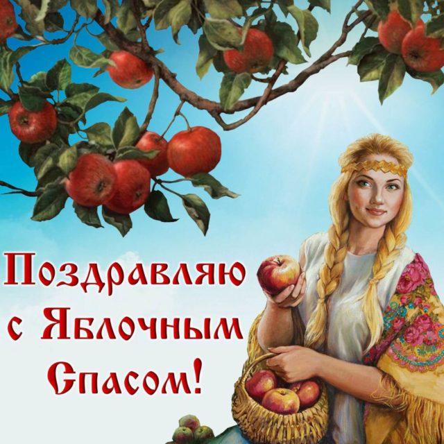 Яблочный спас картинки с поздравлениями