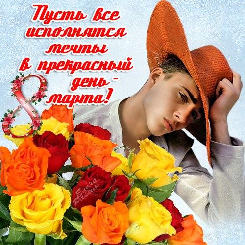 8 марта картинки с прикольными поздравлениями и пожеланиями