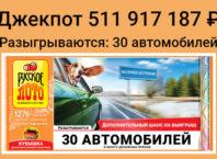 """Проверить лотерейный билет """"Русское лото"""" 1276 тираж"""