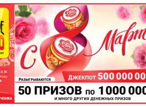 Проверить лотерейный билет «Русское лото» 1274 тираж