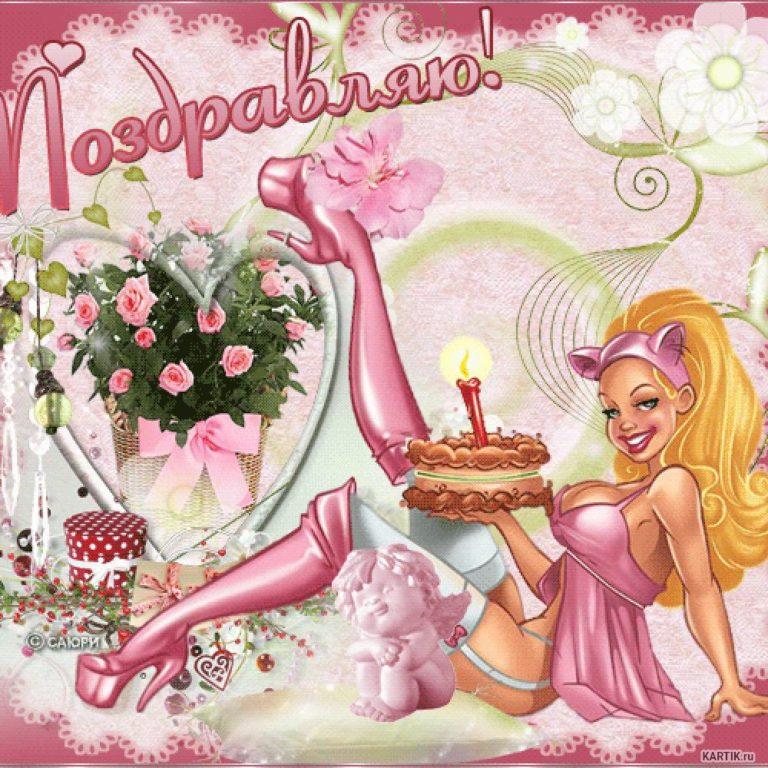 Анимацией, с днем рождения девушке гламурная открытка