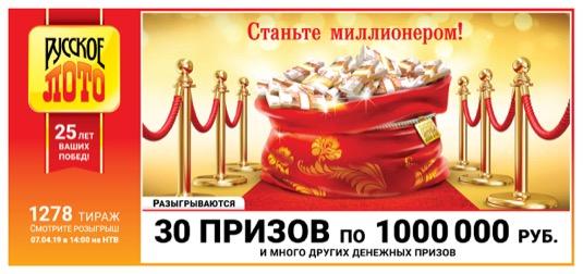 Русское лото проверить билет тираж 1278 от 7 апреля 2019 года