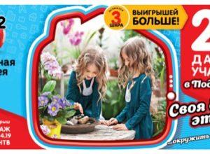"""Проверить билет """"Жилищная лотерея"""" тираж 332 от 6 апреля"""