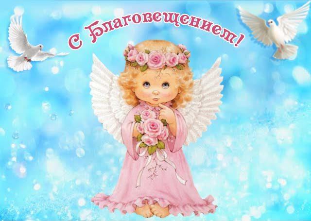 Картинки с Благовещением Пресвятой Богородицы - поздравления