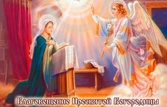 Благовещение Пресвятой Богородицы - картинки красивые