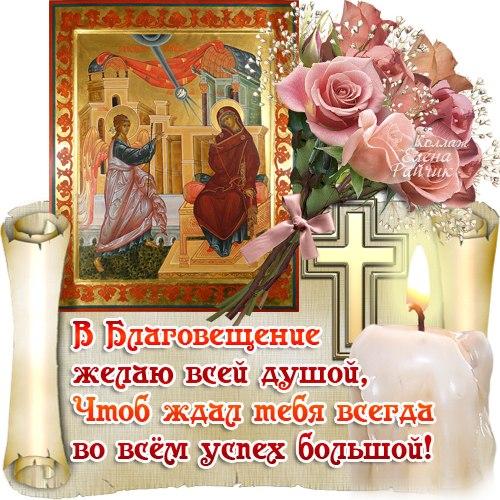 Картинки с Благовещением красивые