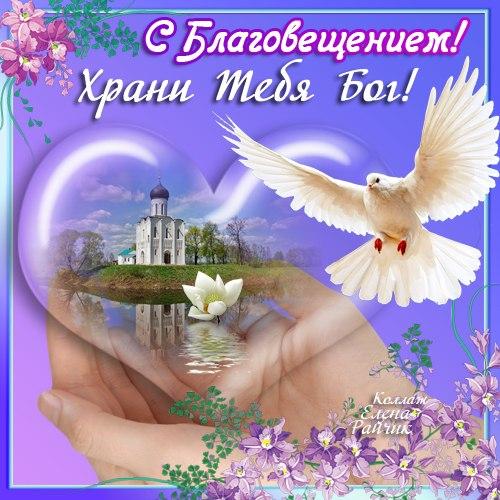 С Благовещением Пресвятой Богородицы картинки красивые