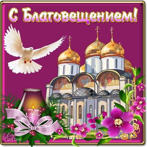 """Красивые картинки """"с Благовещением"""" от Елены Райчик"""