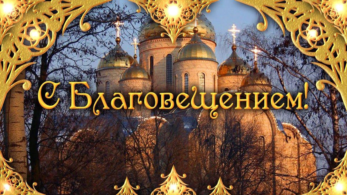 Картинки с Благовещением Пресвятой Богородицы красивые