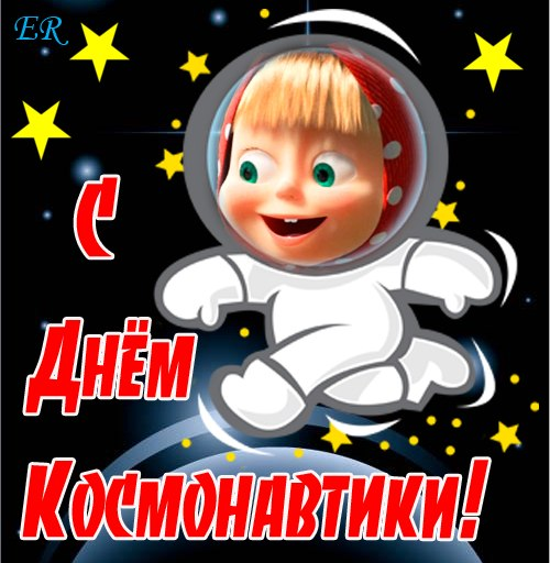 Прикольные картинки с Днем космонавтики бесплатно