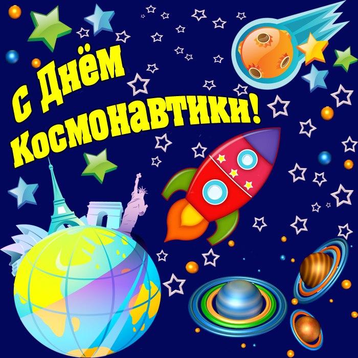 картинки к дню авиации и космонавтики