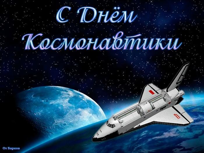 Открытка поздравления с днем космонавтики