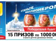 Проверить билет Русское лото 1279 тираж таблица