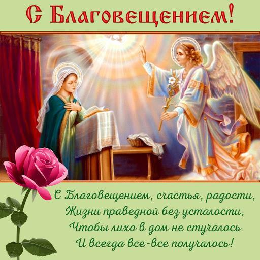 Картинка с Благовещением Пресвятой Богородицы с поздравлением