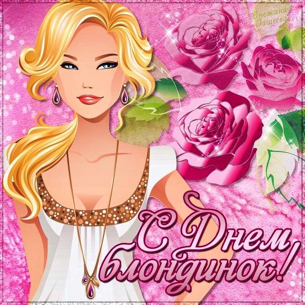 С Днем блондинок стихи-поздравления