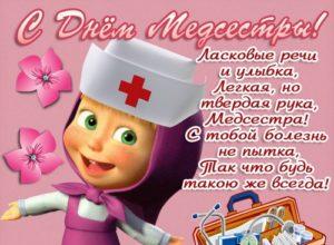 Прикольные картинки с Днем медсестры (красивые и бесплатные)