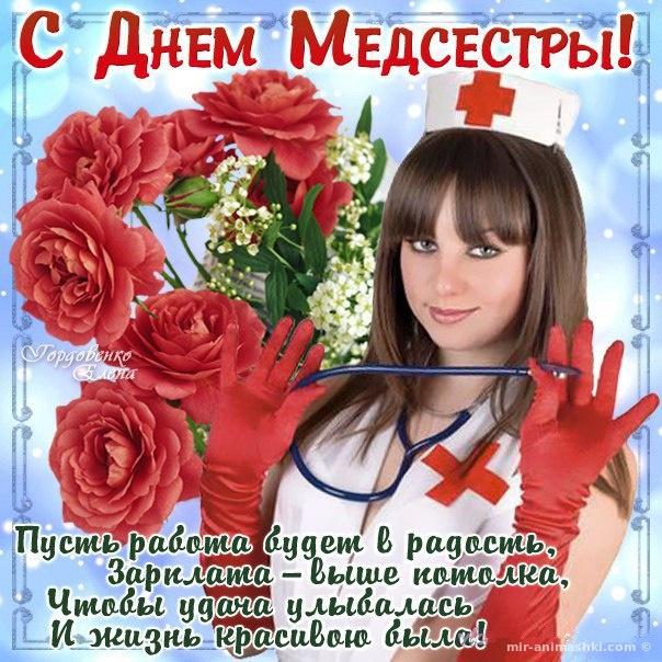 Новогодние, с праздником медсестер поздравление картинки
