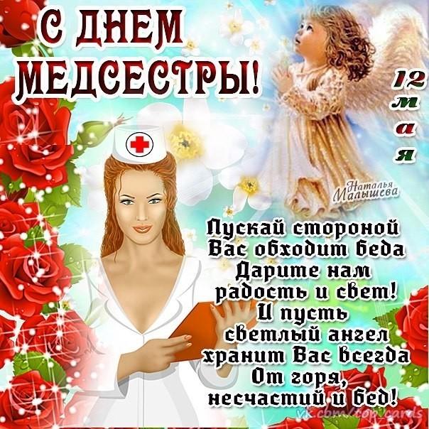 Красивые бесплатные картинки с Днем медсестры