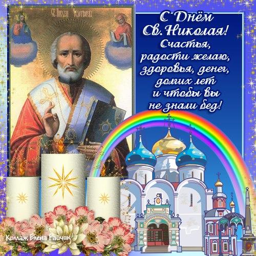 С Днем Святого Николая - картинки красивые скачать