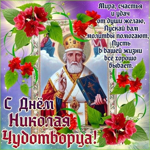 Картинки-поздравления с днем Святого Николая Чудотворца