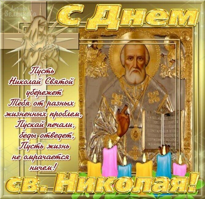 Бесплатные картинки с Днем Святого Николая