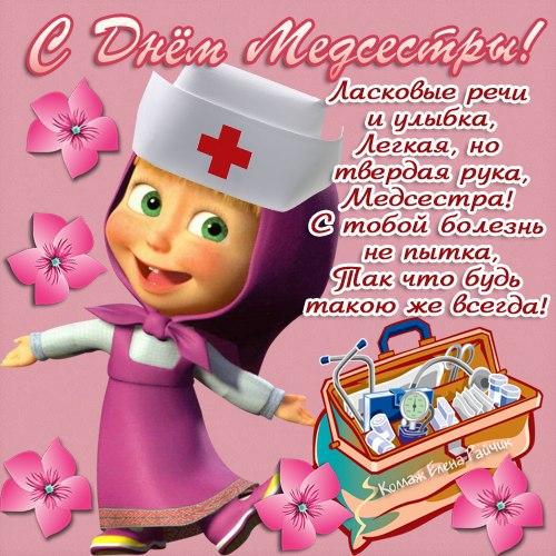 Прикольные картинки с Днем медсестры скачать