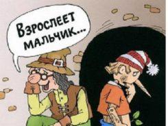 Анекдоты про сказочных героев и персонажей до слёз