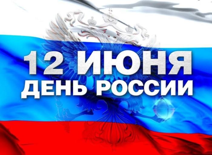 Поздравления с Днем России в прозе (коллегам, официальные)