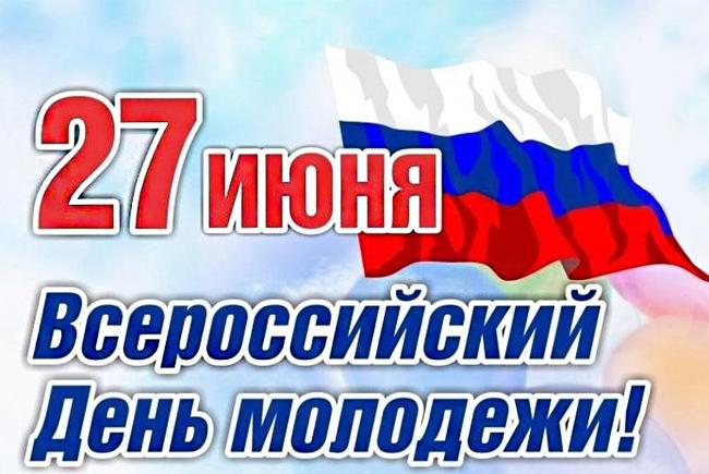 День молодежи России - картинки официальное поздравление