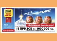 Проверить билет Жилищной лотереи 343 тираж по таблице