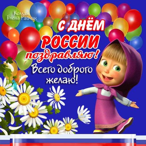 Картинки с Днем России прикольные скачать